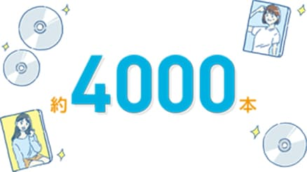 約4000本